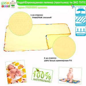 Пеленка Экопупс 65х90 см трикотаж непромокаемая эвкалипт/желтая
